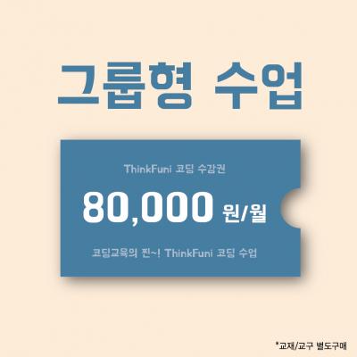 그룹형 강의 수강권
