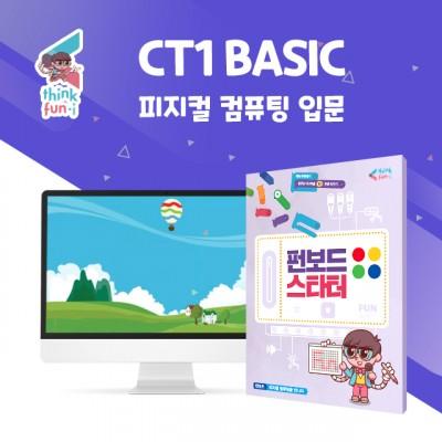 CT1 BASIC(1개월 수강권 구입)교구재 포함 172,600원