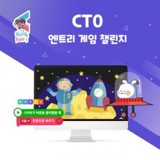 CT0 엔트리 게임 챌린지(1개월 수강권 구입) - 금요일반