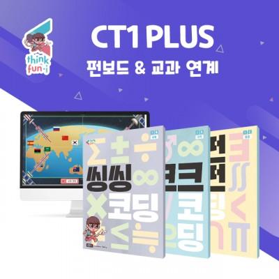 CT1 PLUS (교재포함133,000원) -금요일반