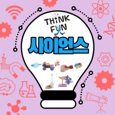 (Think단계) 씽크펀과학 유아과학실험키트 3종 세트(12개 실험)