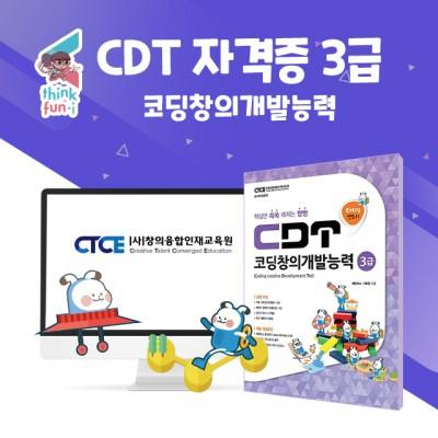 CDT 자격증 3급 - 월요일반